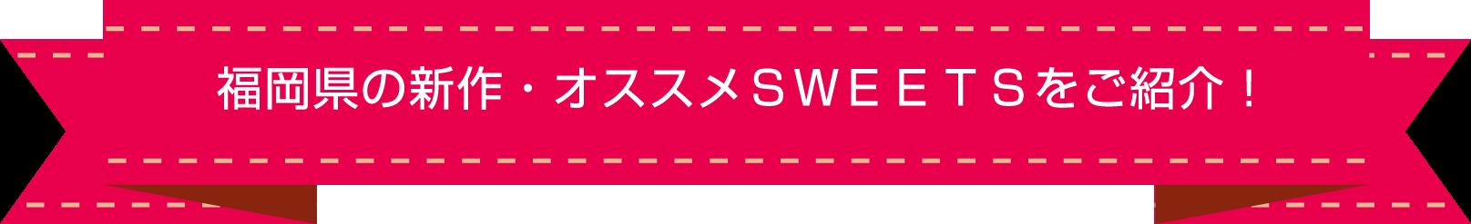 福岡県の新作・オススメSWEETSをご紹介!