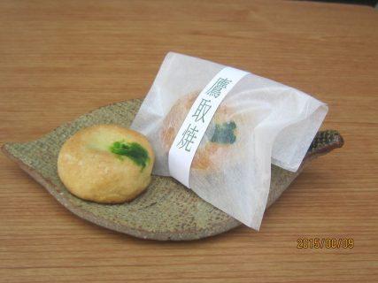 大塚菓子舗(おおつかかしほ)