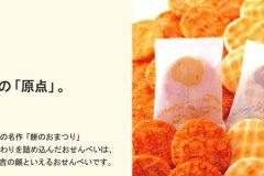 ㈱もち吉(もちきち)