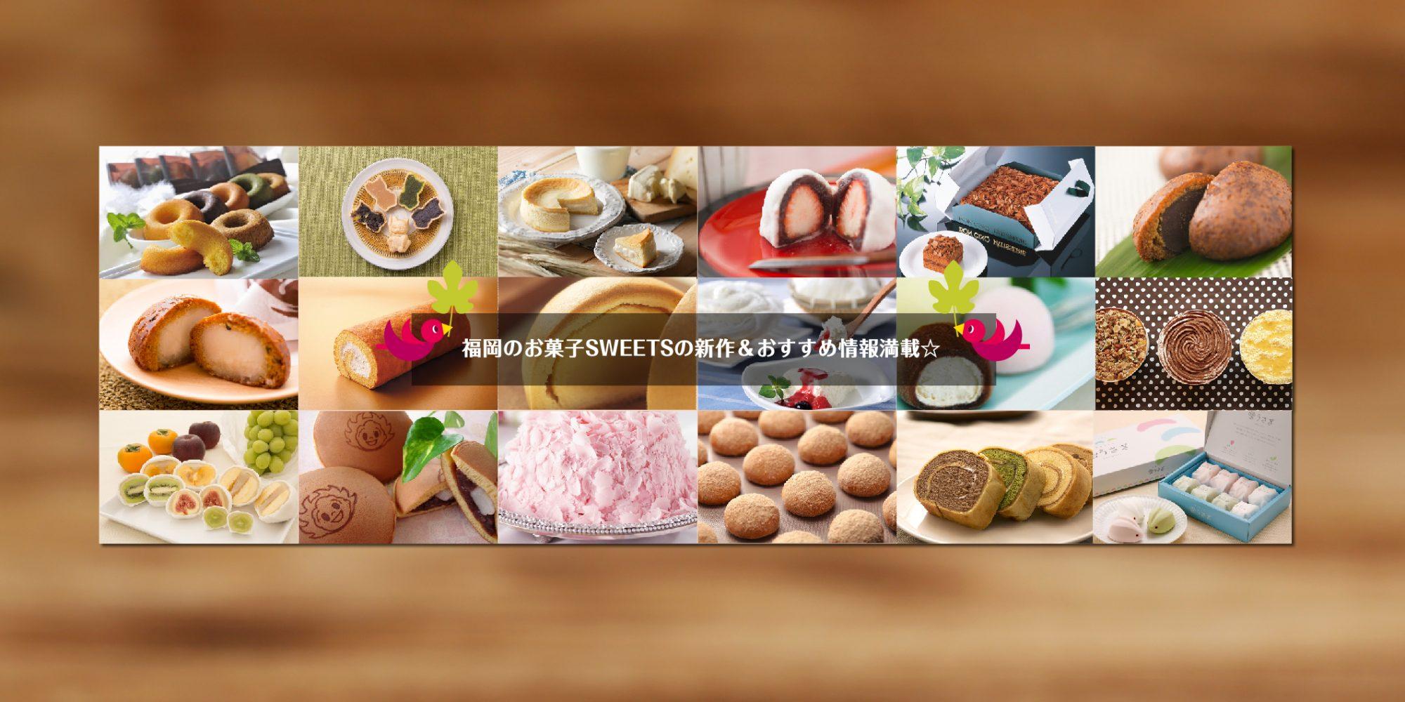 福岡のお菓子SWEETSの新作&おすすめ情報満載☆