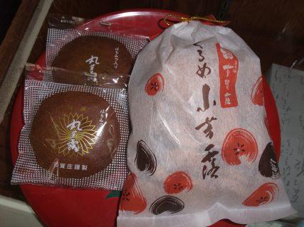 古賀庄菓子舗(こがしょうかしほ)