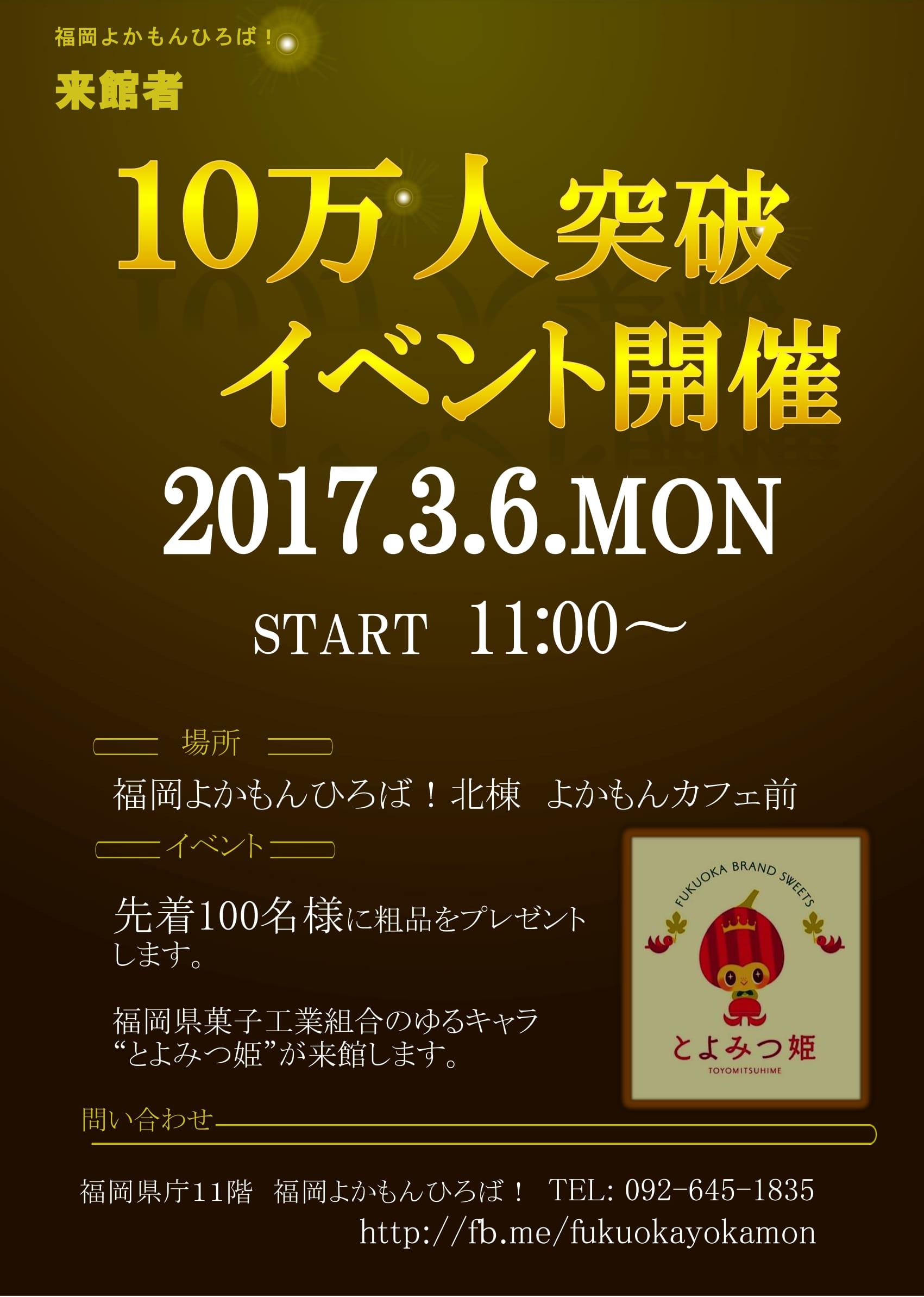 福岡県庁に 「とよみつ姫」がお邪魔します。