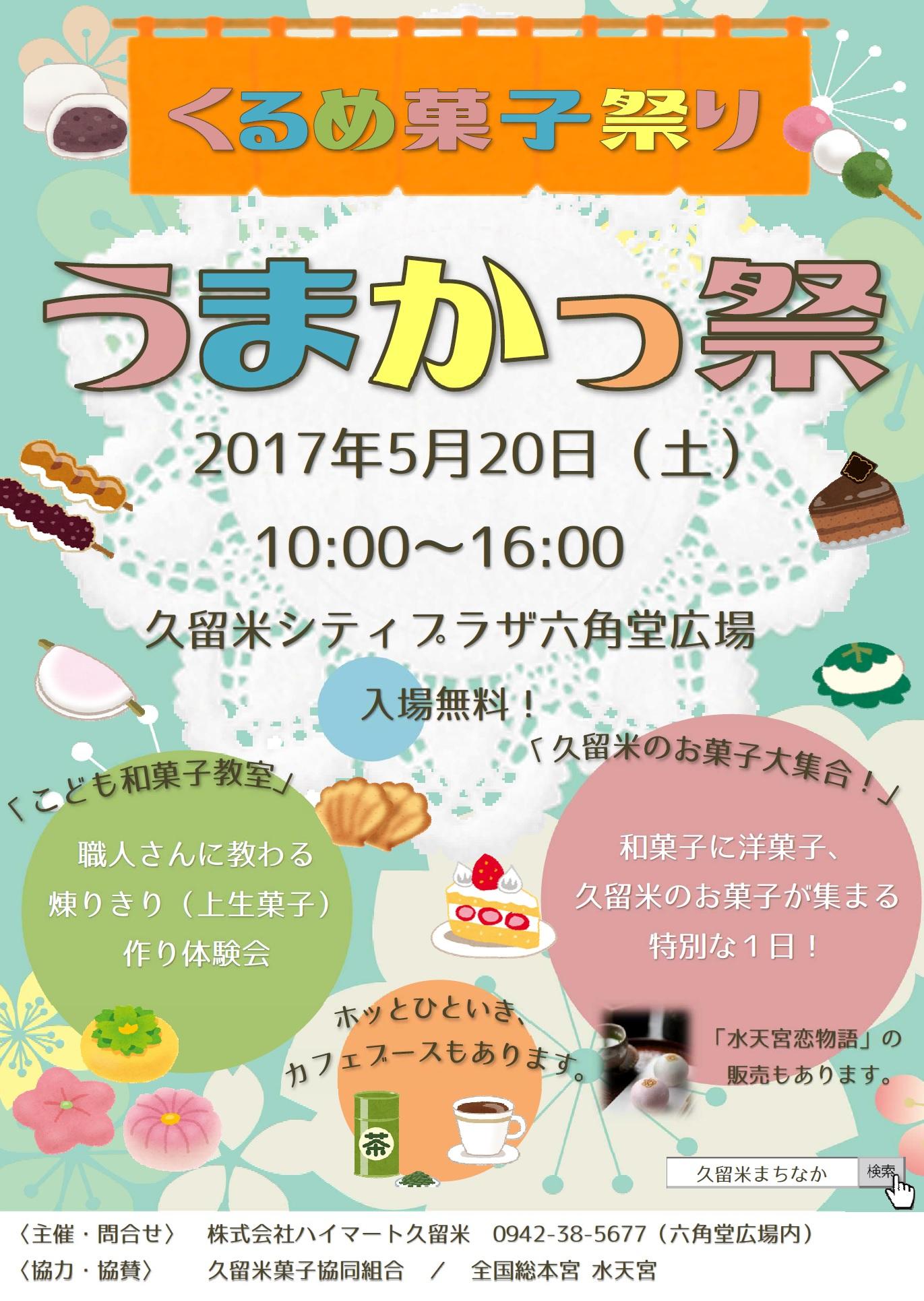 くるめ菓子祭り 「うまかっ祭」