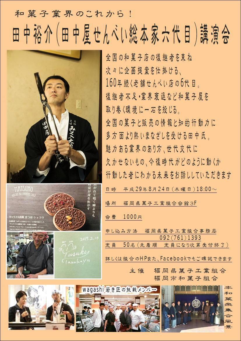 田中裕介(田中屋せんべい総本家6代目)講演会