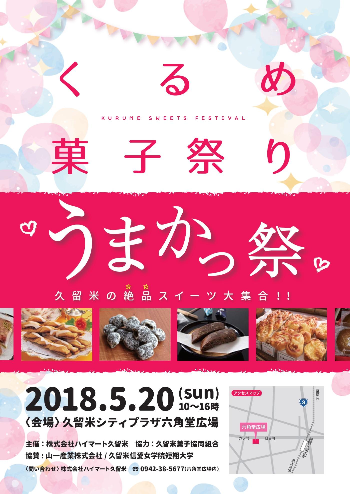 """久留米菓子祭り """"うまかっ祭"""""""