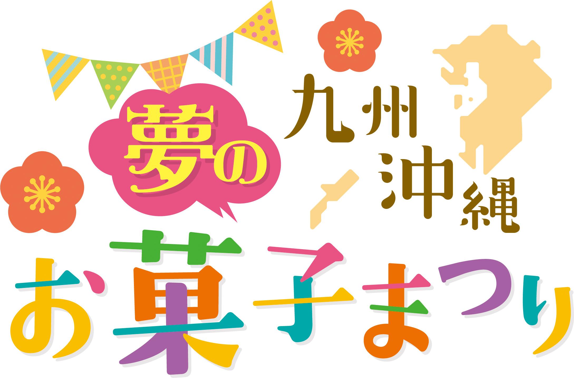 「九州・沖縄夢のお菓子まつり展示販売事業運営」業務 受託事業者選定委員会の結果について